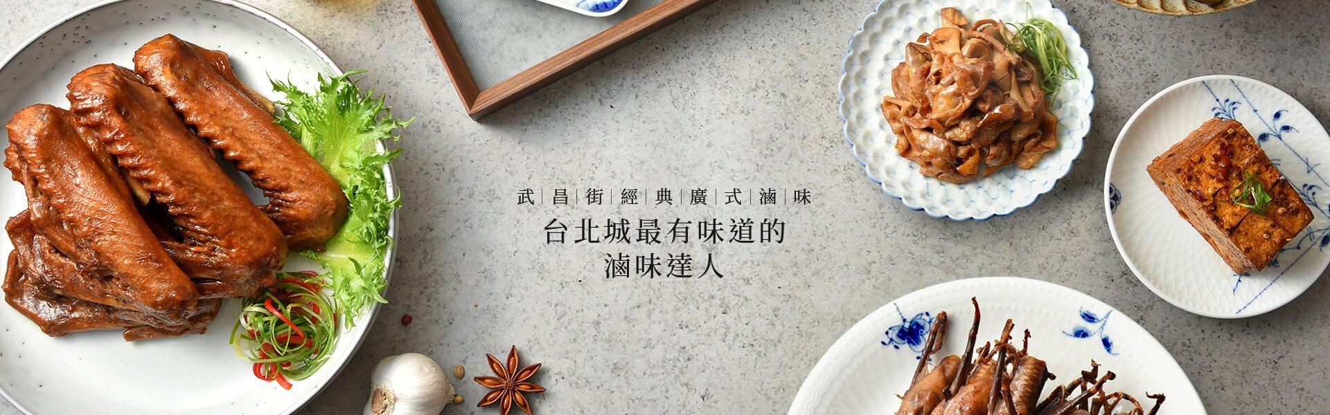 台北城最有味道的滷味達人